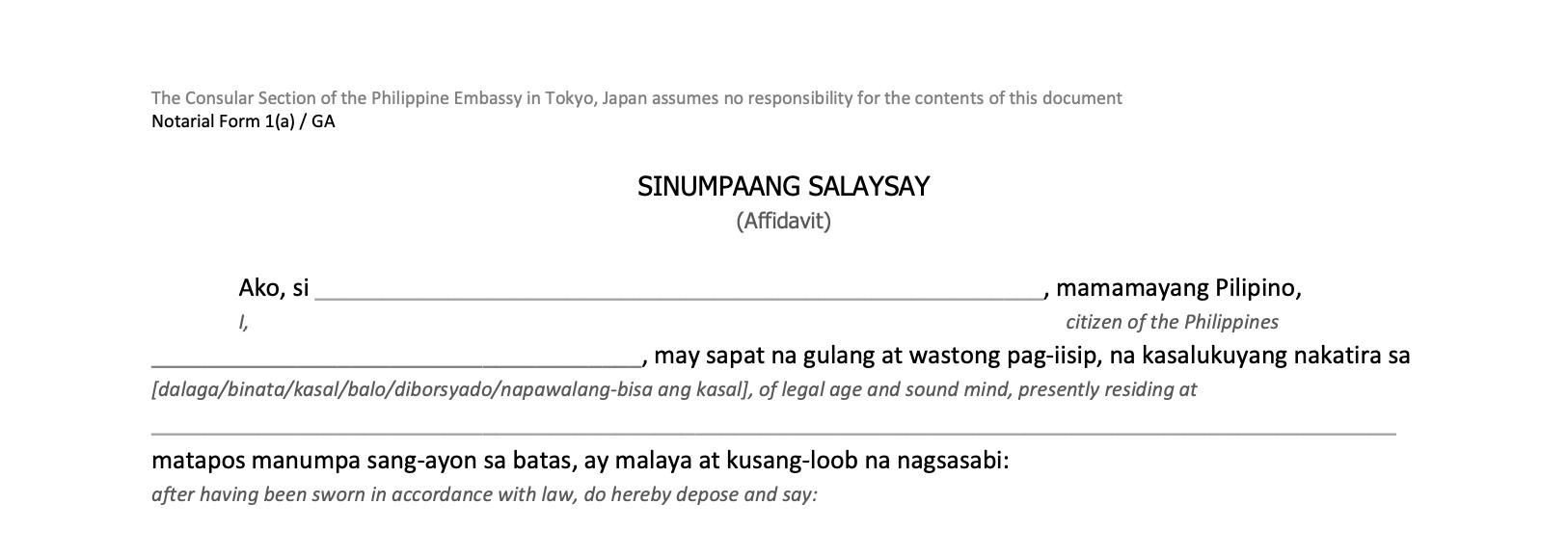 タガログ語(フィリピン語)の宣誓証明書