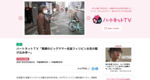 字幕放送のタガログ語通訳